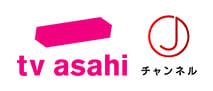 tv asahi Jチャンネル